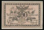 Россия, 100 рублей (1920 г.)