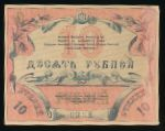 Туркестан, 10 рублей (1918 г.)