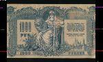 Россия, 1000 рублей (1919 г.)