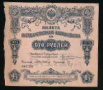 Россия, 100 рублей (1914 г.)
