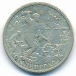 Россия, 2 рубля (2000 г.)