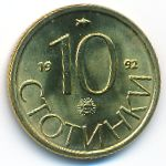 Болгария, 10 стотинок (1992 г.)