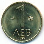 Болгария, 1 лев (1992 г.)