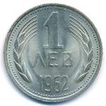 Болгария, 1 лев (1962 г.)