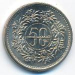 Пакистан, 50 пайс (1984–1994 г.)
