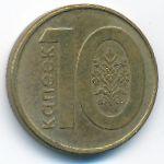 Беларусь, 10 копеек (2009 г.)
