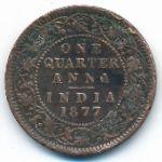 Британская Индия, 1/4 анны (1877 г.)