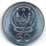Руанда, 50 франков (2003 г.)
