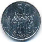 Эфиопия, 50 центов (2008 г.)