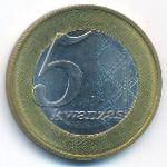 Ангола, 5 кванза (2012 г.)