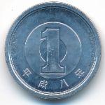 Япония, 1 иена (1996 г.)