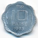 Индия, 10 пайс (1993 г.)