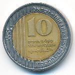 Израиль, 10 новых шекелей (2006 г.)
