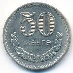 Монголия, 50 мунгу (1980–1981 г.)