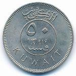 Кувейт, 50 филсов (1962 г.)