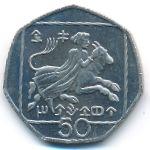 Кипр, 50 центов (1996 г.)