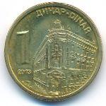 Сербия, 1 динар (2013 г.)