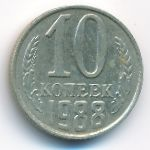 СССР, 10 копеек (1988 г.)