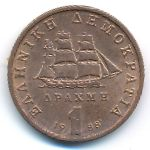 Греция, 1 драхма (1988–1990 г.)