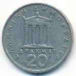 Греция, 20 драхм (1976–1980 г.)