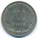 Мьянма, 100 кьят (1999 г.)
