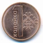 Беларусь, 1 копейка (2009 г.)