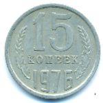 СССР, 15 копеек (1976 г.)
