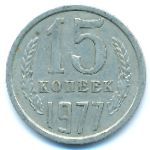 СССР, 15 копеек (1977 г.)