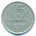 СССР, 15 копеек (1978 г.)