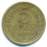 СССР, 5 копеек (1955 г.)