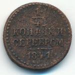 Николай I (1825—1855), 1/4 копейки (1841 г.)