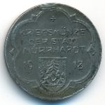 Мурхардт., 10 пфеннигов (1918 г.)