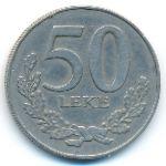 Албания, 50 лек (1996–2000 г.)