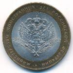 Россия, 10 рублей (2002 г.)