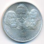 Словакия, 200 крон (1993 г.)