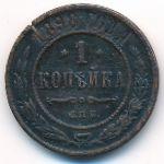 Николай II (1894—1917), 1 копейка (1898 г.)