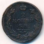 Александр I (1801—1825), 2 копейки (1819 г.)