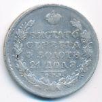 Николай I (1825—1855), 1 рубль (1828 г.)