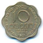 Цейлон, 10 центов (1971 г.)
