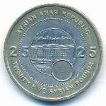 Сирия, 25 фунтов (2003 г.)