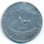 Иран, 100 риалов (1999 г.)