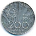 Югославия, 200 динаров (1977 г.)