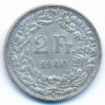 Швейцария, 2 франка (1940 г.)
