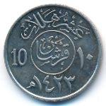 Саудовская Аравия, 10 халала (2002 г.)