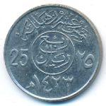 Саудовская Аравия, 25 халала (2002 г.)