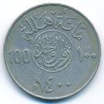 Саудовская Аравия, 100 халала (1980 г.)