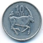 Ботсвана, 10 тхебе (2002 г.)