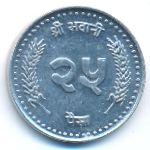 Непал, 25 пайс (1999 г.)