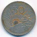 Зимбабве, 50 центов (1997 г.)