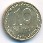 Украина, 10 копеек (2010 г.)
